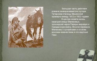"Хутор татарский в романе ""тихий дон"" шолохова: описание в цитатах"