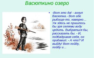 """Презентация по рассказу """"васюткино озеро"""" астафьева в цитатах и иллюстрациях"""