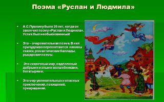 """Критика о поэме """"руслан и людмила"""" пушкина, отзывы современников"""