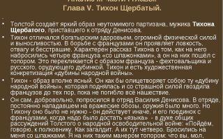 """Тихон щербатый в романе """"война и мир"""": образ и характеристика"""
