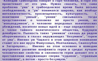 """Смысл названия комедии """"горе от ума"""" грибоедова"""