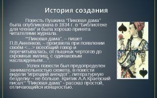 """Анализ повести """"пиковая дама"""" пушкина: суть, смысл и идея произведения"""