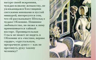 """Образ ольги ильинской в романе """"обломов"""" гончарова: портрет в цитатах"""