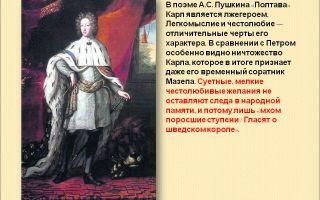 """Образ и характеристика карла xii в поэме """"полтава"""" пушкина: описание в цитатах"""