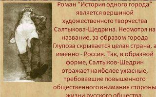 """Описание города глупов в """"истории одного города"""" салтыкова-щедрина в цитатах"""
