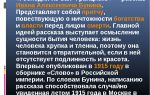 "Анализ рассказа ""господин из сан-франциско"" бунина"