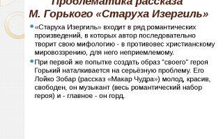 """Проблемы и темы рассказа """"старуха изергиль"""" горького: проблематика произведения"""