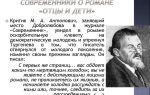 """Критика о романе """"отцы и дети"""" тургенева, отзывы современников"""