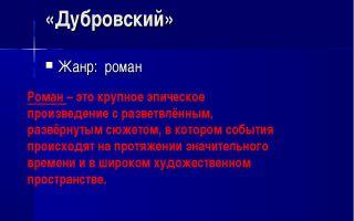 """Жанр романа """"дубровский"""" пушкина: художественные особенности"""