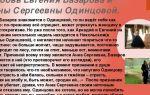 """История любви евгения базарова и анны сергеевны одинцовой в романе """"отцы и дети"""": отношения героев"""