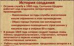"""История создания романа """"история одного города"""" салтыкова-щедрина"""