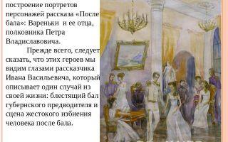 """История любви ивана васильевича и вареньки в рассказе """"после бала"""", отношения героев"""
