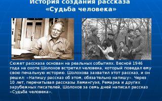 """История создания рассказа """"судьба человека"""" шолохова: интересные факты, прототипы героев"""