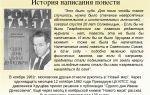 """Краткое содержание """"один день ивана денисовича"""" солженицына: пересказ сюжета, рассказ в сокращении"""