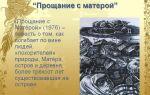 """Цитаты из повести """"прощание с матерой"""" распутина"""