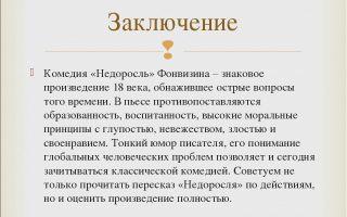 """Краткое содержание """"недоросль"""" фонвизина: пересказ сюжета, пьеса в сокращении"""