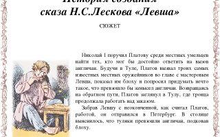 """Краткий пересказ повести """"левша"""" лескова по главам: краткое содержание"""