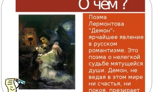 """Анализ поэмы """"демон"""" лермонтова: суть, смысл, идея"""