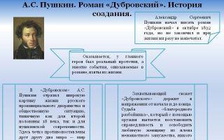 """Анализ романа """"дубровский"""" пушкина: суть, смысл, идея, темы и проблемы"""