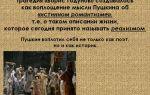 """Анализ трагедии """"борис годунов"""" пушкина: суть, смысл, идея"""