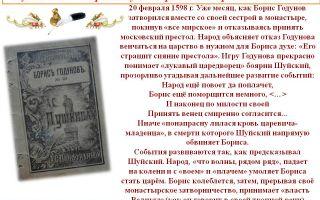 """Краткое содержание трагедии """"борис годунов"""" пушкина: краткий пересказ сюжета, драма в сокращении"""