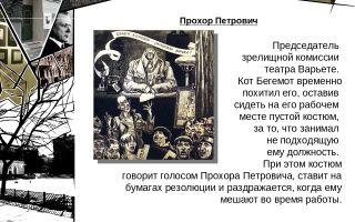 """Прохор петрович в романе """"мастер и маргарита"""": образ, характеристика"""