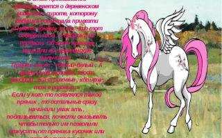 """Краткое содержание """"конь с розовой гривой"""" астафьева: пересказ сюжета, рассказ в сокращении"""