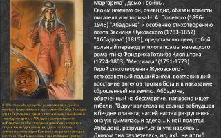 "Абадонна в романе ""мастер и маргарита"" булгакова: характеристика, образ"