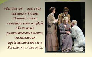 """Цитаты из пьесы """"вишневый сад"""" чехова: афоризмы, интересные высказывания, мудрые мысли"""