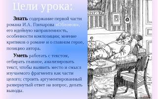 """Краткое содержание романа """"обломов"""" гончарова: пересказ сюжета, роман в сокращении"""