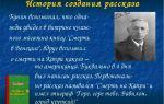 """История создания рассказа """"господин из сан-франциско"""" бунина"""