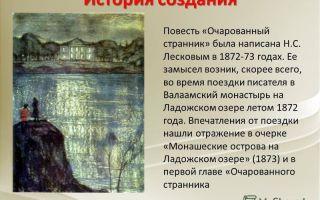 """История создания повести """"очарованный странник"""" лескова"""