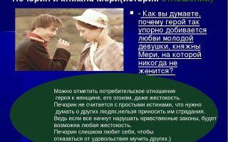 """Отношения печорина и княжны мери в романе """"герой нашего времени"""": любовь и взаимоотношения"""