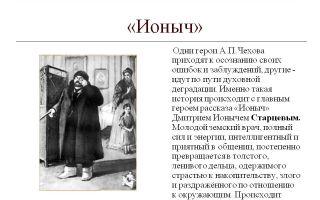 """Критика о рассказе """"ионыч"""" чехова: отзывы современников"""