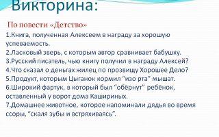 """Тест по повести """"детство"""" горького: вопросы и ответы (викторина)"""
