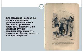 """Крестьяне ноздрева в поэме """"мертвые души"""": описание жизни крепостных"""