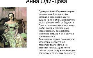 """Анна сергеевна одинцова в романе """"отцы и дети"""": образ, характеристика, описание внешности и характера"""