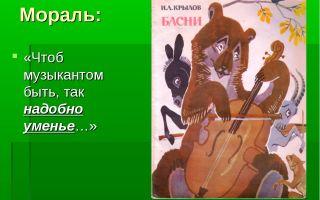 "Мораль басни ""музыканты"" крылова (анализ, суть, смысл)"