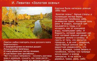 """Сочинение по картине """"золотая осень"""" левитана: описание картины"""