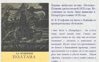 """Исторические события в поэме """"полтава"""" пушкина"""