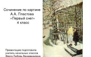"""Описание картины """"первый снег"""" пластова: материалы для сочинения, анализ картины"""