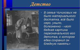 """Детство и семья чичикова, его происхождение, воспитание и образование в поэме """"мертвые души"""""""