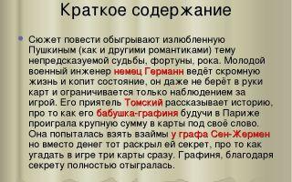 """Краткое содержание повести """"пиковая дама"""" пушкина: читать краткий пересказ"""