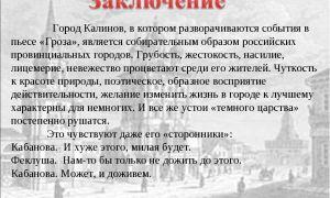 """Город калинов в пьесе """"гроза"""" островского: образ города, быт и нравы обитателей"""