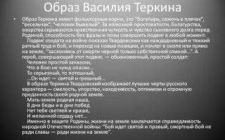 Образ русского солдата василия теркина в поэме твардовского: характеристика и описание героя