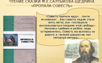 """Анализ сказки """"пропала совесть"""" салтыкова-щедрина: идея, тема, смысл, суть произведения"""