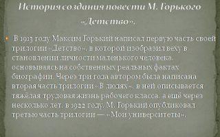 """История создания повести """"детство"""" горького от замысла до публикации"""