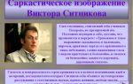 """Ситников в романе """"отцы и дети"""": образ, характеристика, описание"""