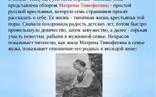 """История жизни матрены в поэме """"кому на руси жить хорошо"""": судьба матрены тимофеевны корчагиной"""