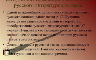 Литературный язык а. с. пушкина: анализ особенностей